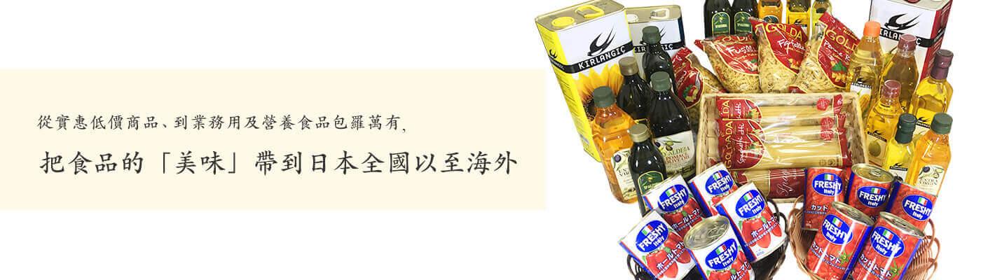 從實惠低價商品、到業務用及營養食品包羅萬有,把食品的「美味」帶到日本全國以至海外